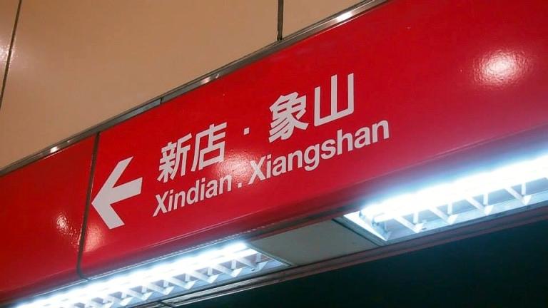 Xinyi Line 2