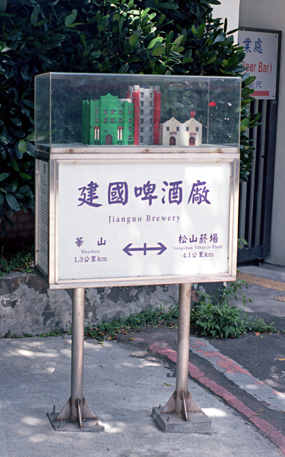 blog_Jianguo_sign.jpg