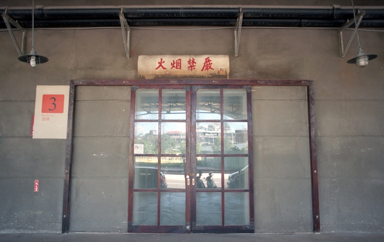 blog_songshan_building2.jpg