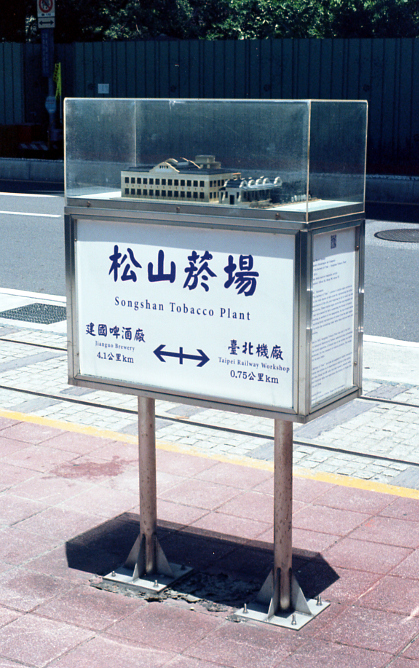blog_songshan_sign.jpg