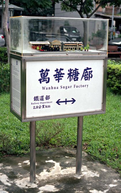 blog_wanhua_schild.jpg